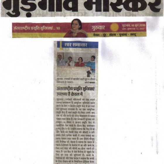 Gurgaon Bhaskar